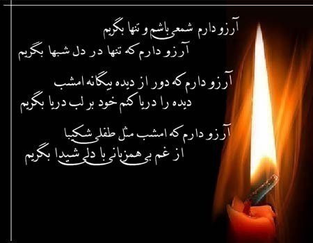 Farsi (Dari) Love Story Poetry Very Nice and Attractive