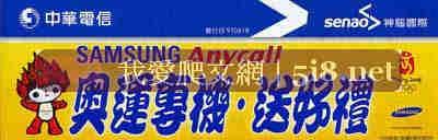 神腦國際中華電信手機促銷DM