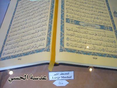 Kilang+Al Quran+%2822%29 Kilang Al Quran Dan Bagaimana Al Quran Dibuat?