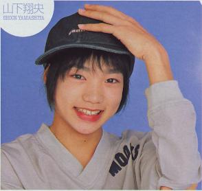 Yamashita Shoon