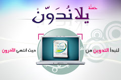 يــــلا  نــــــــــــــــــدون