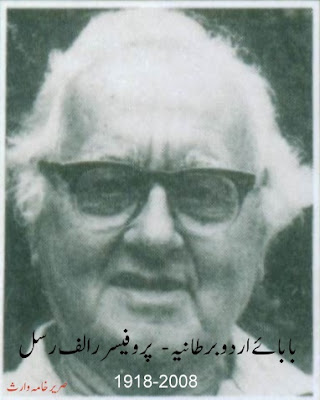 بابائے اردو برطانیہ پروفیسر رالف رسل, Ralph Russel, رالف رسل