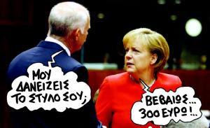 Οι Γερμανοί δεν είναι φίλοι μας  300x183_12859334497