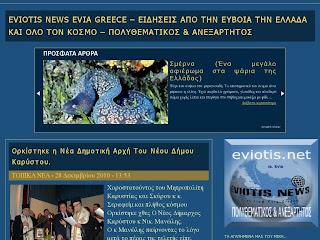 Ειδήσεις από την Εύβοια , την Ελλάδα και όλο τον Κόσμο