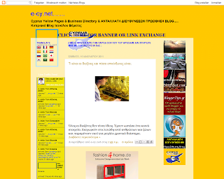 Ένα Κυπριακό Blog με ποικίλα θέματα από την επικαιρότητα και με ανταλλαγή Link και Banner