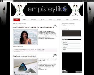Ένα νέο blog με ειδήσεις από την Ελλάδα και όλο τον κόσμο. Τεχνολογία,πολιτική,gossip,αθλητικά όλα θα τα βρείτε εδώ