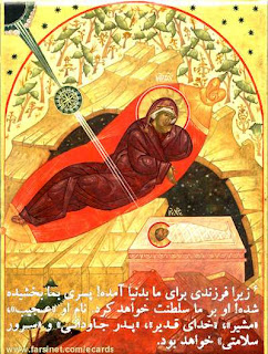 Orthodox Christmas Cards