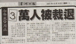 News Cutting 新闻剪报