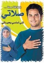 قوم صلى المدونة مش هتنفعك