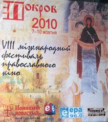 ЛУЧШИЕ ПРАВОСЛАВНЫЕ         ФИЛЬМЫ-2010