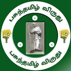 நேசமித்திரன் மற்றும் பத்மாவின் அன்புக்காக