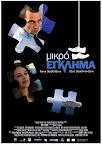 Μικρό Έγκλημα, Poster