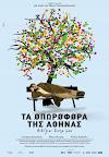 Τα Οπωροφόρα της Αθήνας, Poster