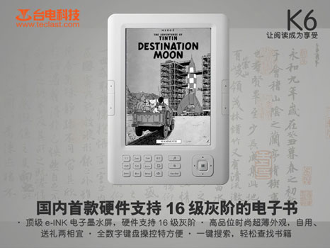 teclast k6 0 Teclast K6 eBook reader: promised specifications and better performance than Teclast K3