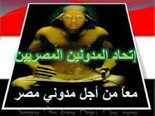 اتحاد المدونين المصرين