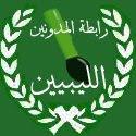 رابطه المدونين الليبين