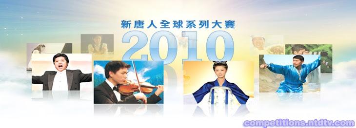 新唐人電視台全球系列大賽