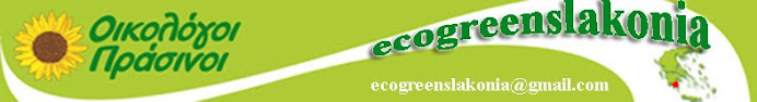 ecogreenslakonia