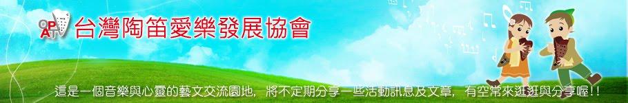 台灣陶笛愛樂發展協會