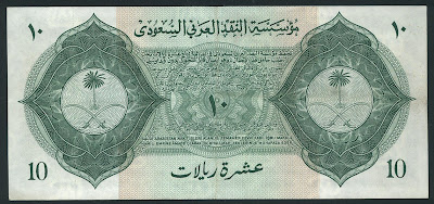 Saudi Arabian Currency money Riyals banknote bill