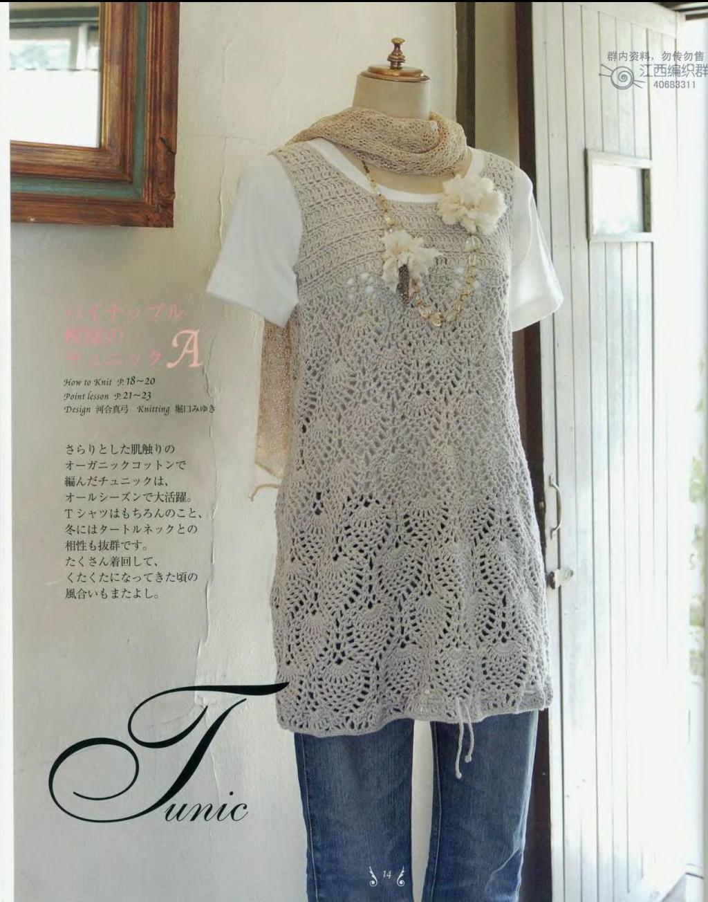 ... crochet con los patrones que hoy te compartimos tunica tejida a