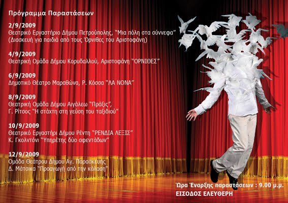 2ο Διαδημοτικό Ερασιτεχνικό Φεστιβάλ Θεάτρου,  έτος 2009
