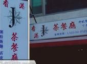 香港JENNY茶餐廳