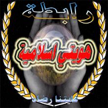 إسلامية إسلامية