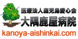 大隅鹿屋病院ホームページ