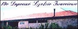 19ο Δ.Σ. Ιωαννίνων