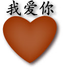 Chinese word art valentine I Love You