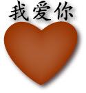 Chinese word art valentine I Love You