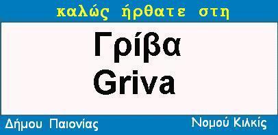 ...καλώς ήρθατε στη Γρίβα...