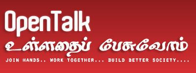 OpenTalk - உள்ளதைப் பேசுவோம்