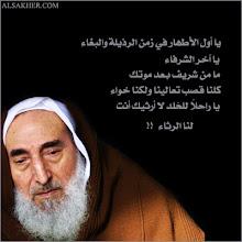 MUJAHIDDIN FI SABILLAH