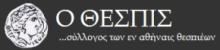 Εν Αθήναις Θεσπιείς
