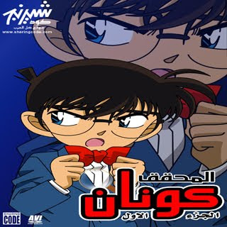 Detective Conan 1 modablaj 40 final