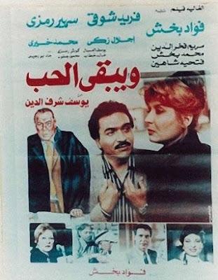 Wa Yb2a El-Hob ويبقى الحب