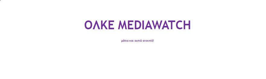 ολκε mediawatch