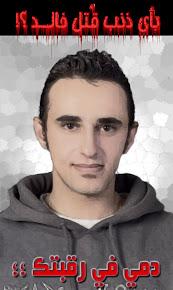 اسمي خالد