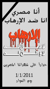 حدادا علي شهدائنا المصريين