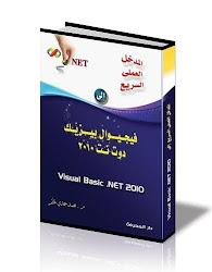 المدخل العملي السريع إلى (VB.NET 2010)