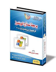 برمجة نماذج الويندوز في (VB.NET)