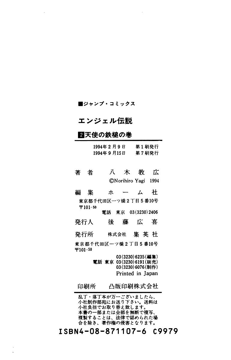 Angel Densetsu chap 12 - Trang 33