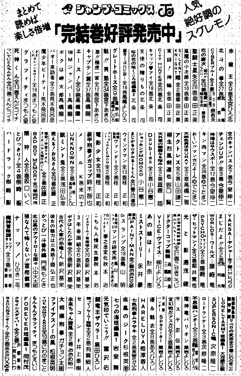 Angel Densetsu chap 12 - Trang 34