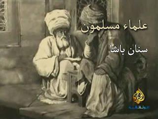 علماء مسلمون المعماري: سنان باشا