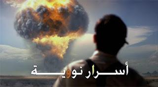 سلسلة أسرار نووية