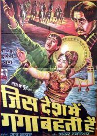 Jis Desh Mein Ganga Behti Hain