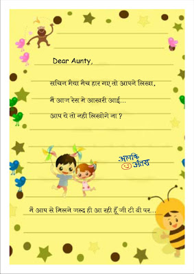 Letter to Aunty from Aapki Antara on Zee TV