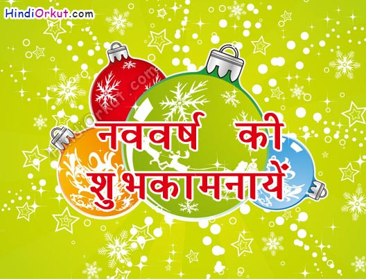 hindi new year wishes new year hindi greetings wallpaper